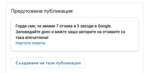 Готова публикация, генерирана от Google My Business