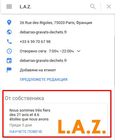Публикацията в Google Maps