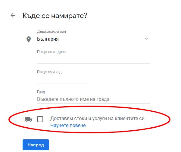 Въведете адреса на дейността си в Google My Business