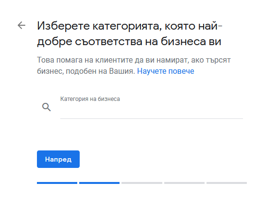 Изберете категория в Google My Business
