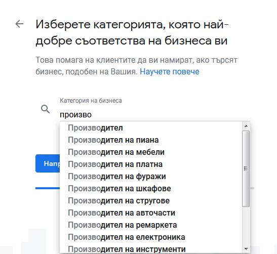 Как да подберете категория в Google My Business