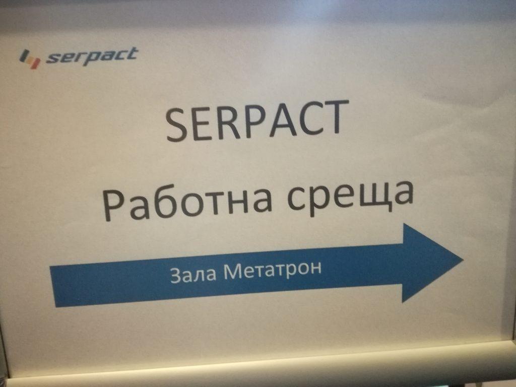 SERPACT - работна среща