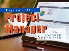 Serpact търси още един Project Manager