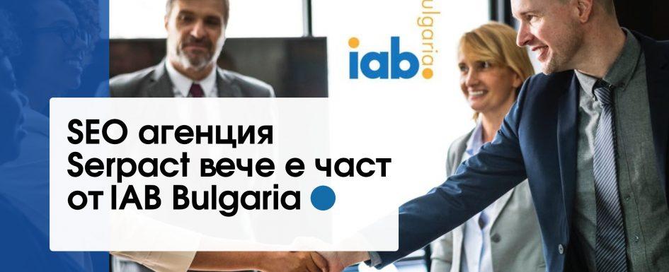 iab-bulgaria-serpact