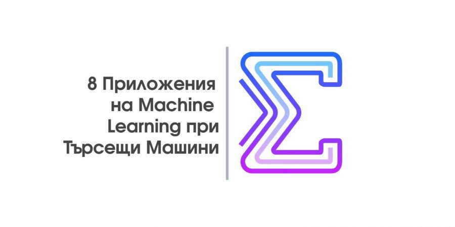 8 Приложения на Machine Learning при Търсещи Машини