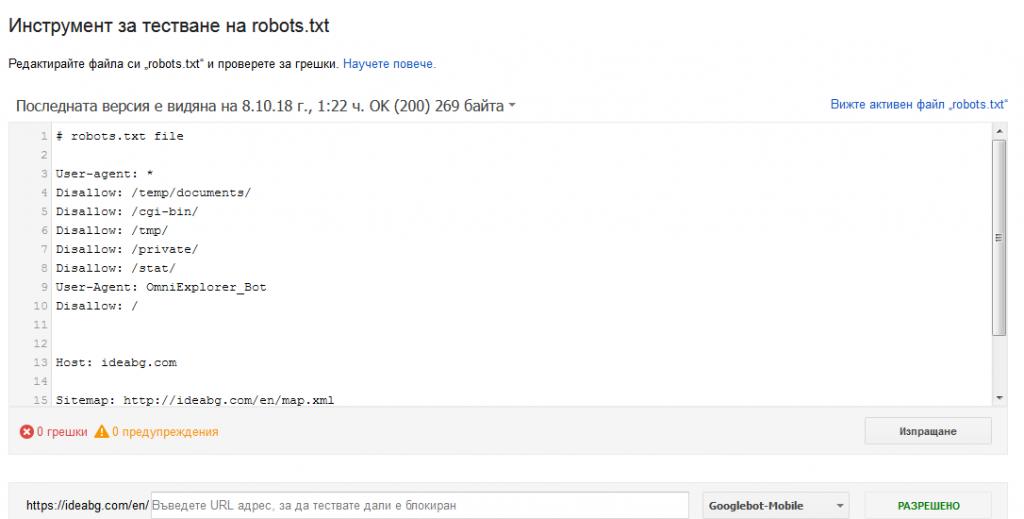 Инструмент за тестване на robots.txt в GSC.