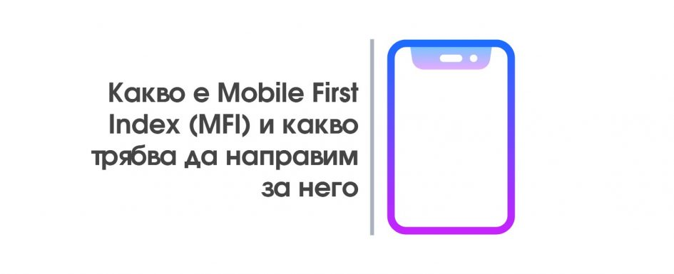 mobile-first-index-mfi