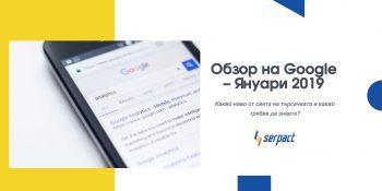 google-recap-january-2019