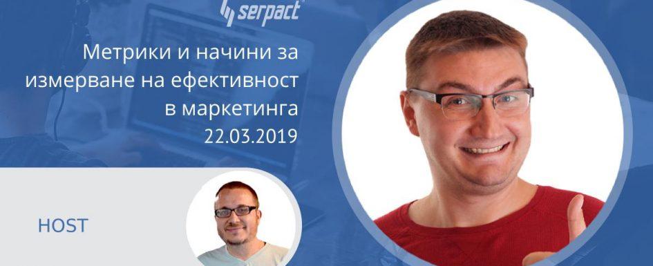 Метрики и начини за измерване на ефективност в маркетинга с Димитър Димитров