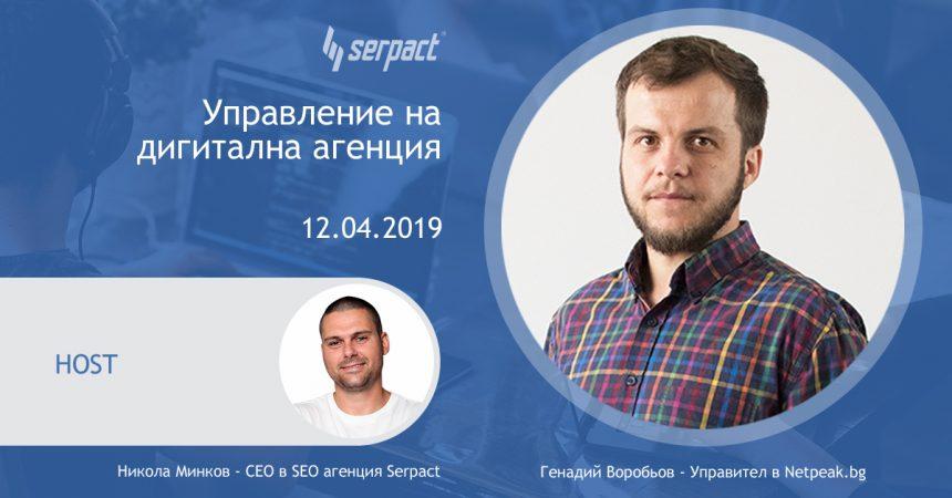Управление на Дигитална Агенция с Генадий Воробьов