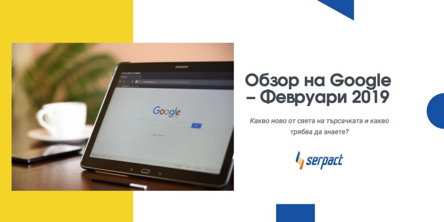 google-february-2019