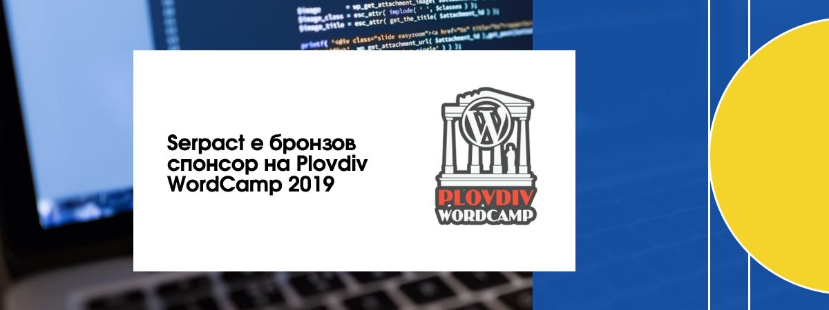 wordpress-sponsorship