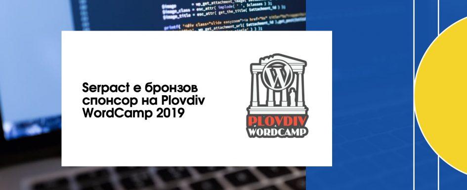 wordpress-sponsorship
