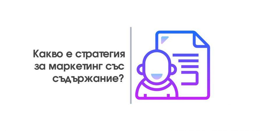 Какво е стратегия за маркетинг със съдържание?