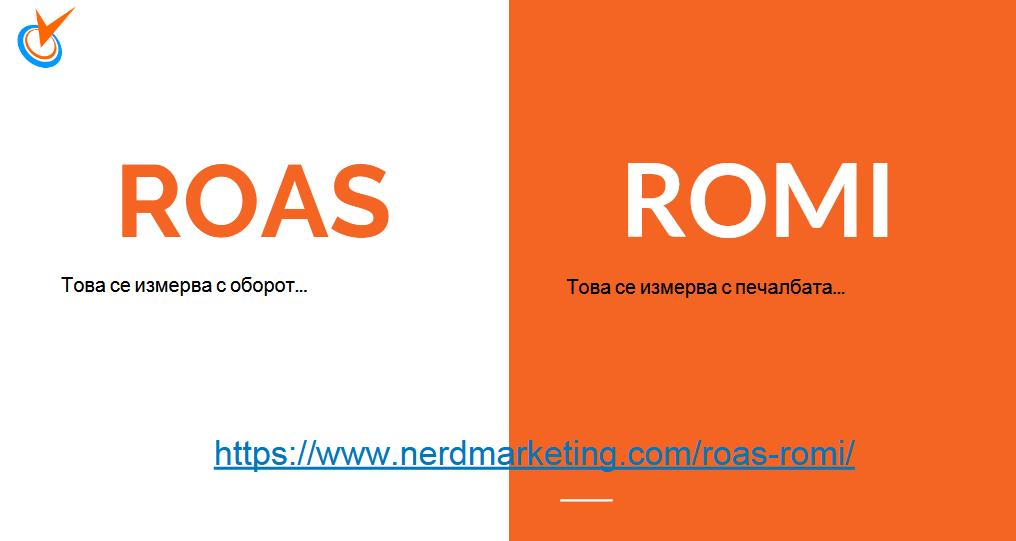 Ето и разликата между ROAS и ROMI: