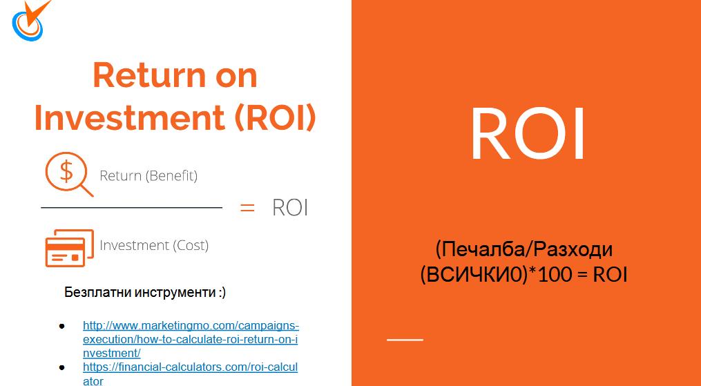 ROI - Return on investment -