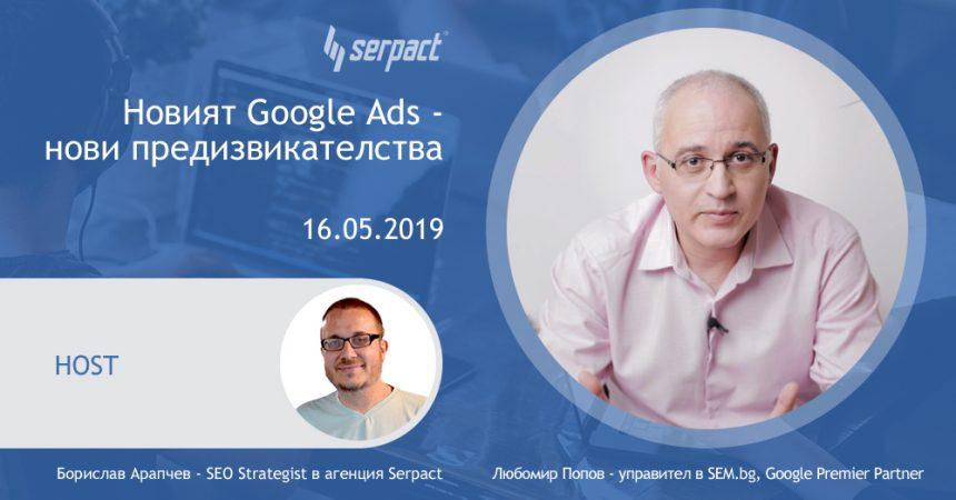 Новият Гугъл Адс - нови предизвикателства с Любомир Попов