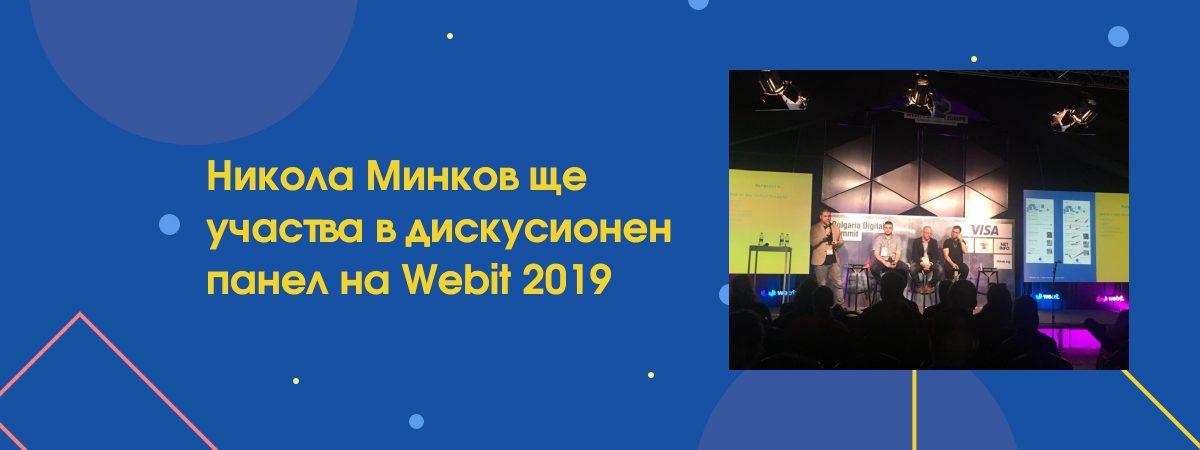 nikola-minkov-webit-2