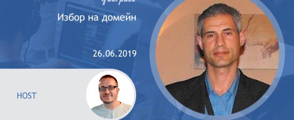 Избор на домейн с Едуард Димитров
