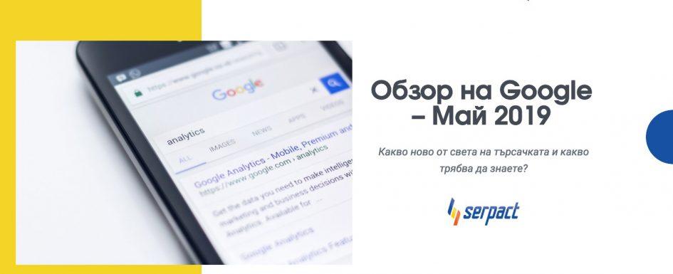 google-recap-may-2019