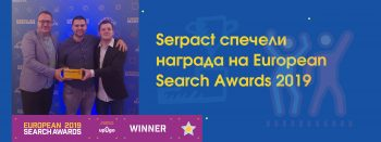 Serpact спечели награда на European Search Awards 2019