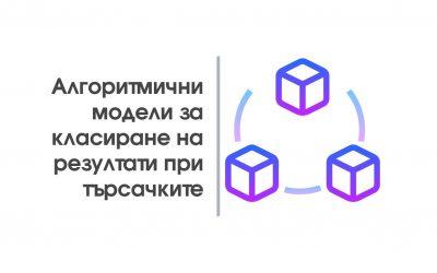 Алгоритмични модели за класиране на резултати при търсачките