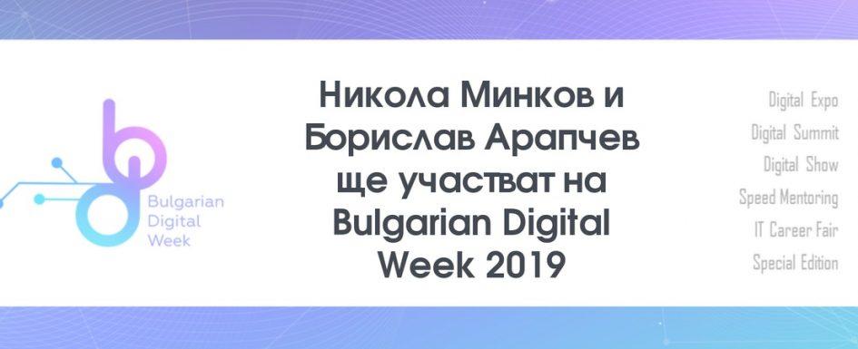 Никола Минков и Борислав Арапчев ще участват на Bulgarian Digital Week 2019