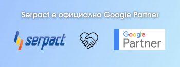 SEO агенция Serpact е официално Google Partner