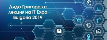 Дидо Григоров с лекция на IT Expo Bulgaria 2019