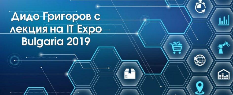 Дидо Григоров с лекция на IT Expo Bulgaria 2019