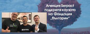"""Агенция Serpact подкрепя каузата на Фондация """"Българин"""""""