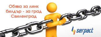 Обява за линк билдър - за град Свиленград