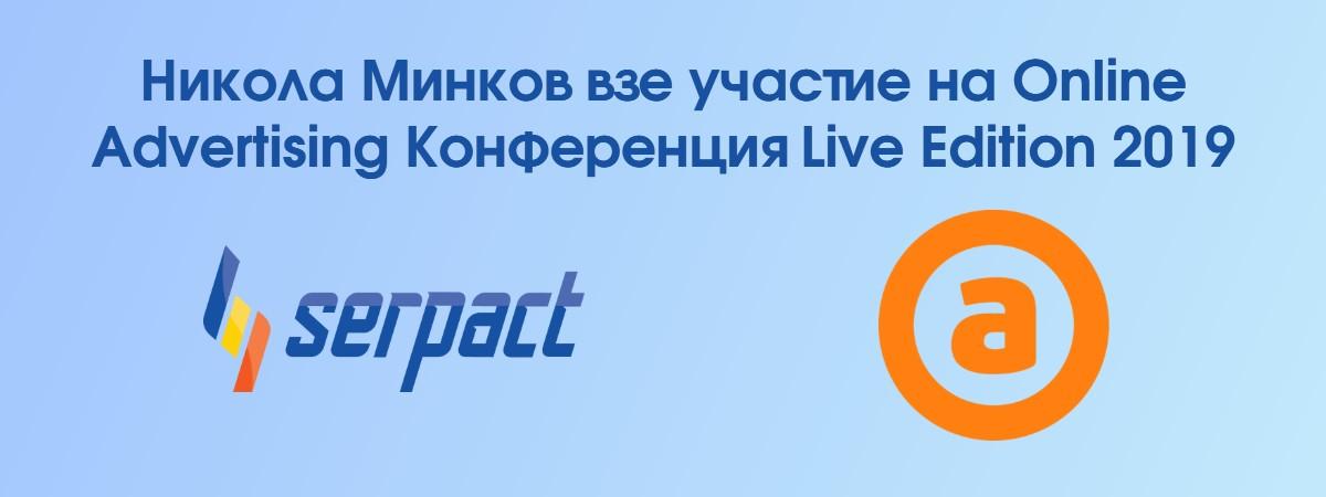 Никола Минков взе участие на Online Advertising Конференция Live Edition 2019