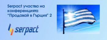 """Serpact участва на конференцията """"Продавай в Гърция"""" 2"""