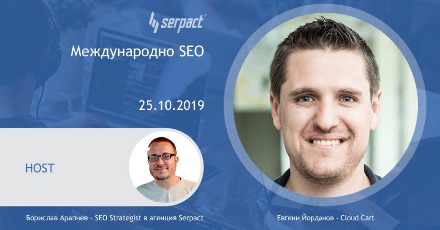 1000-Evgeni-Yordanov-Webinar-Serpact-copy-1