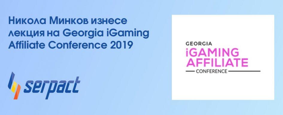 Никола Минков изнесе лекция на Georgia iGaming Affiliate Conference 2019
