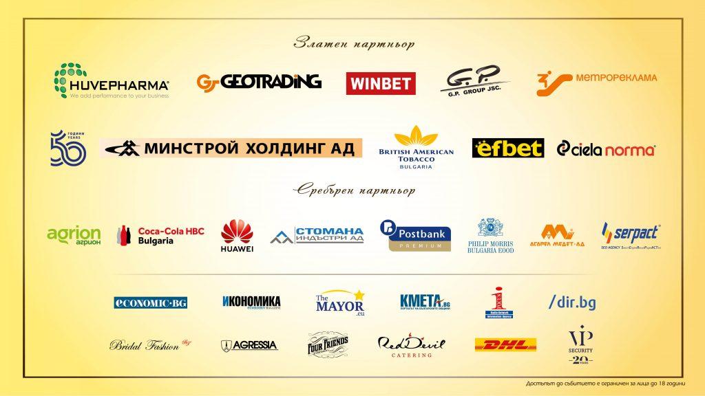 Спонсори на събитието