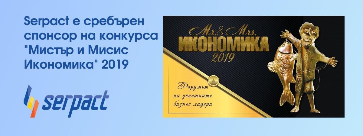 """Serpact е сребърен спонсор на конкурса """"Мистър и Мисис Икономика"""" 2019"""