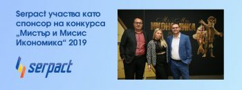 """Serpact участва като спонсор на конкурса """"Мистър и Мисис Икономика"""" 2019"""