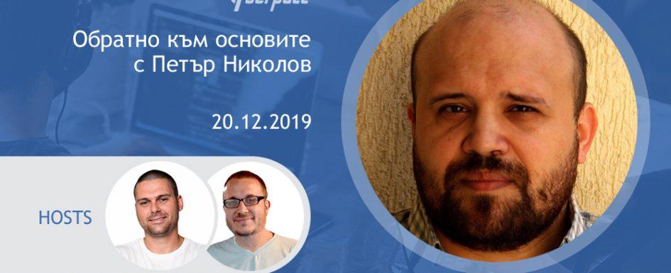 Обратно към основите с Петър Николов