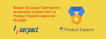 Видео на Дидо Григоров е включено в Learn from a Product Expert серия на Google
