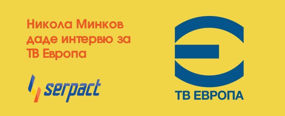 Никола Минков даде интервю за ТВ Европа
