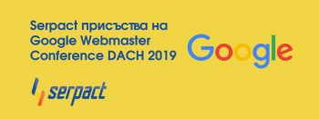 Serpact присъства на Google Webmaster Conference DACH 2019