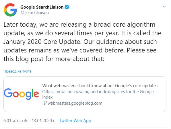 Дани Съливан обяви в Twitter, че същият ден е активиран нов обширен ъпдейт на Google, наречен January 2020 Core Update.