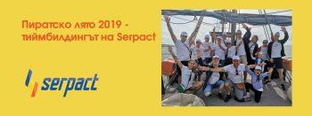 Пиратско лято 2019 - тиймбилдингът на Serpact