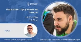 Калоян Димитров Serpact
