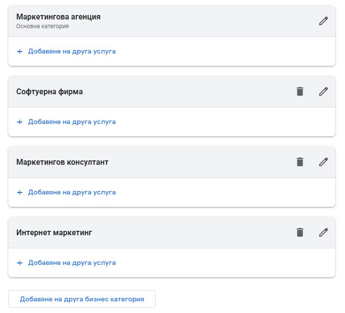 Там също можете да правите категории и в тях да поставяте конкретни услуги.
