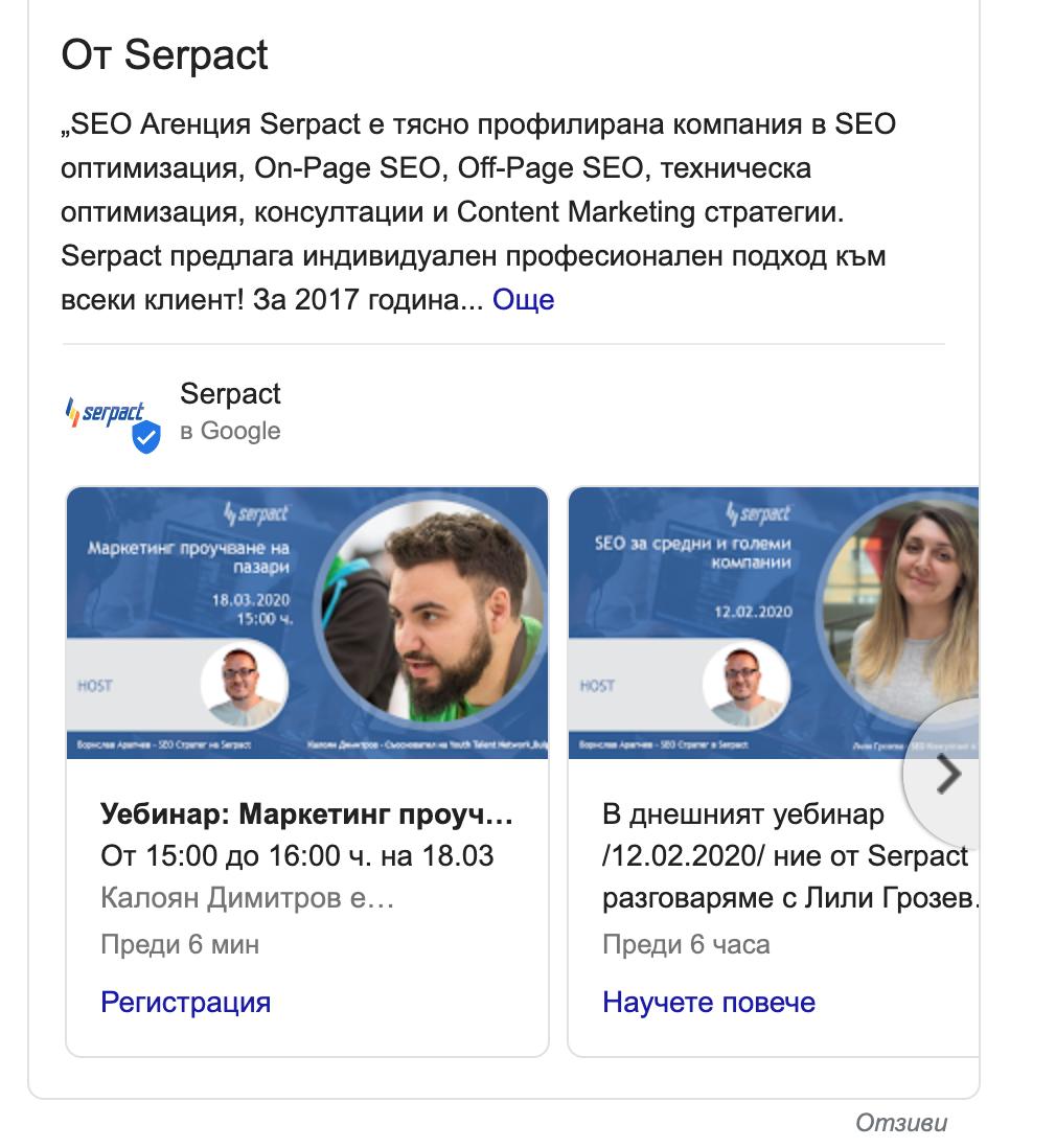 Това е при търсене за Serpact - показва се информация за предстоящ уебинар: