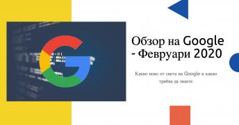 Google Recap Feb 2020