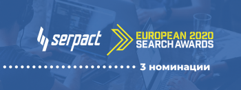 Serpact с 3 номинации на European Search Awards 2020